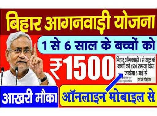 Bihar Anganwadi Labharthi Yojana