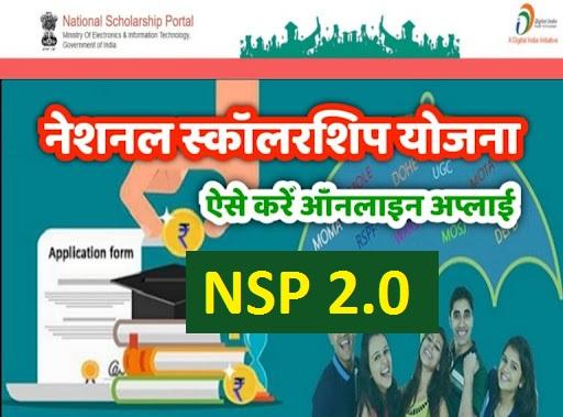 NSP 2.0