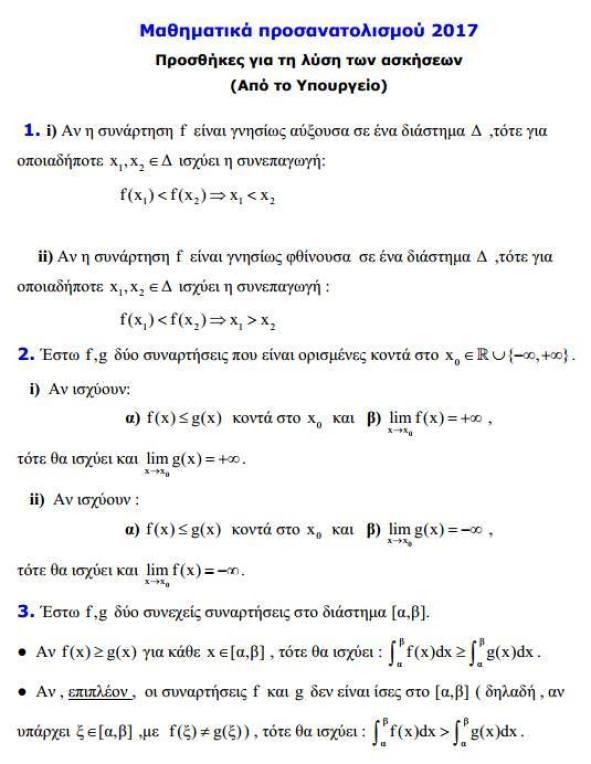 protaseis_dixws_apodeiksh_math_g_lykeiou_pros