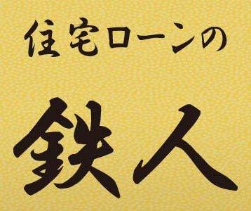 《住宅ローンの鉄人》ブログサイトオープン!
