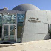 Haya Cultural Center