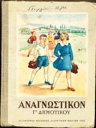 Greek textbook bright