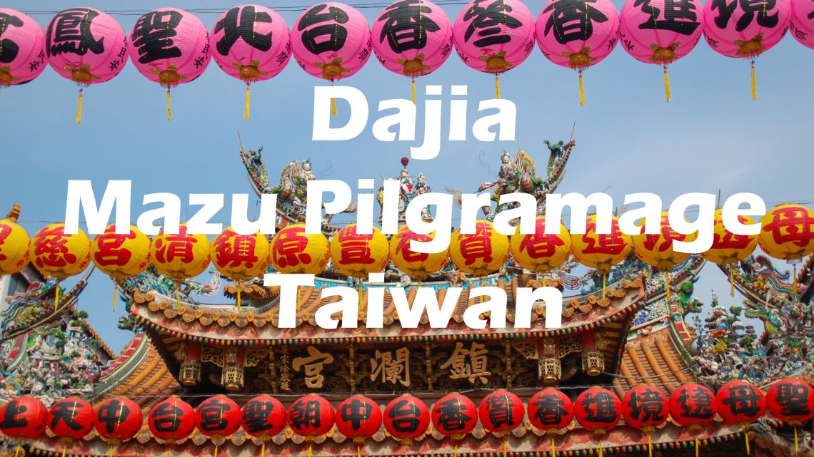 Visiting Mazu goddess in Taiwan 拜會媽祖