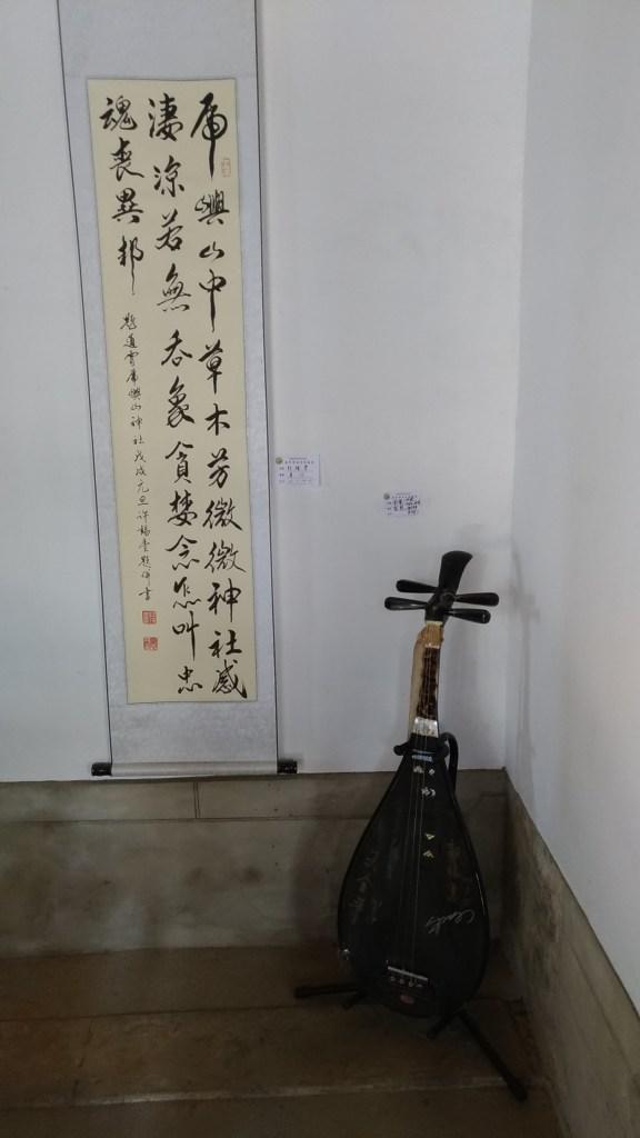 Tongxiao Shrine, Taiwan