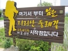 Unbong (운봉) –Inwol (인월) Trail 2