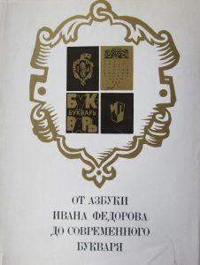 écriture russe