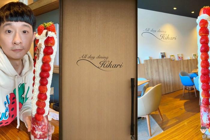 【日本】大阪網紅咖啡店 All day dining Hikari 浮誇系草莓山聖代 甜點界最後的大魔王