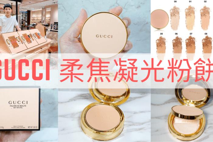 【底妝】比包包更值得投資 Gucci 粉紅少女 石英粉 柔焦凝光粉餅 粉霧光妝感