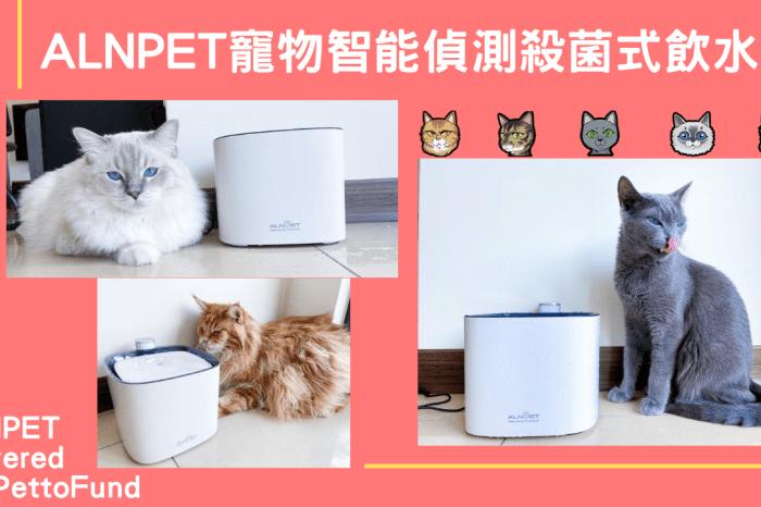 【貓咪飲水機】看到五位王子一起多喝水 ALNPET x PettoFund 寵物智能偵測殺菌飲水機推薦