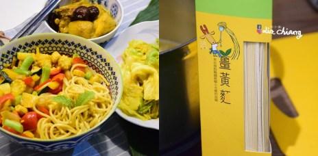 【宅配美食】多麥農場-美味的健康美食宅配到家,薑黃系列產品。