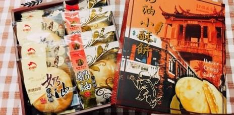 【台中大甲】紅櫻花食品 必買的奶油酥餅,非吃不可的在地人氣美食