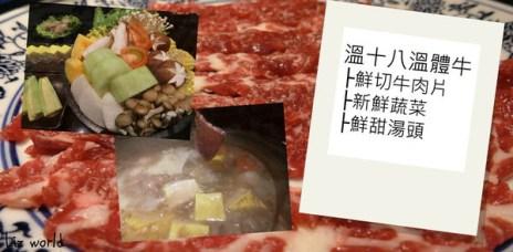【台中西屯區美食】溫十八溫體牛火鍋_台中最推的溫體牛火鍋_傳承來自台南的好味道