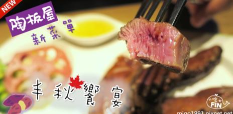 【台中美食餐廳】陶板屋(河南店)創意日式料理~享受和風雅食的丰秋饗宴