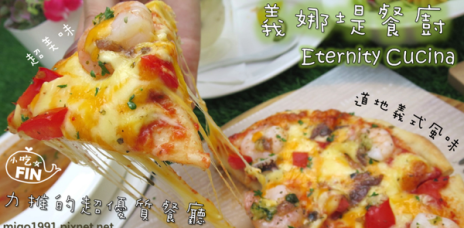 【台中北區餐廳】義娜堤餐廚-美味優質私廚餐廳 巷弄裡的道地義式風味料理