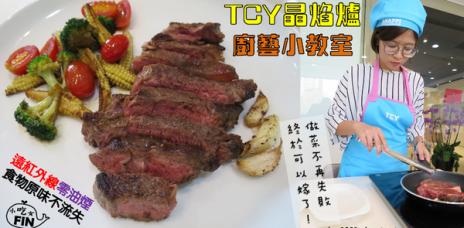 【TCY晶焰爐廚藝教室】廚藝不佳不會控制火侯沒關係!型男主廚教你做菜不失敗