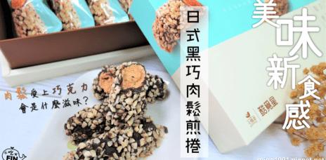 【宅配伴手禮】酷覓星日式黑巧肉鬆煎捲-肉鬆與巧克力愛的結晶