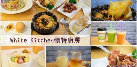【台中北區美食】White Kitchen懷特廚房 素食無國界料理,誰說吃素的菜單就是呆板?這裡吃得到韓式、泰式、台式各種樣式的素食
