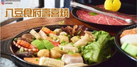 【台中吃到飽推薦】八豆食府壽喜燒-台中公益商圈美食和牛、羊肉、雞腿肉-各式蔬菜甜點吃到飽。