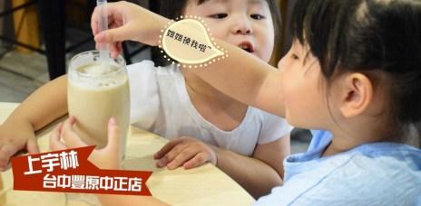 【台中豐原飲料店推薦】上宇林台中豐原中正店,簡單喝‧不簡單的茶。
