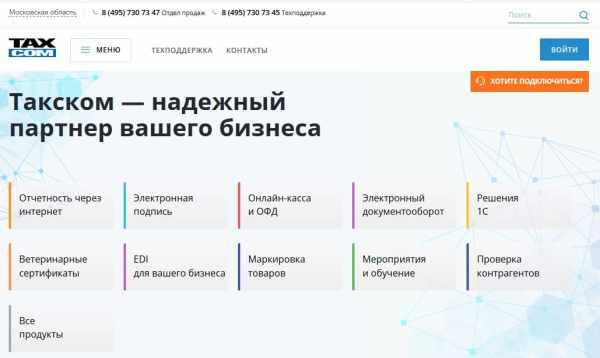 Личный кабинет Такском Касса: вход и онлайн регистрация ...