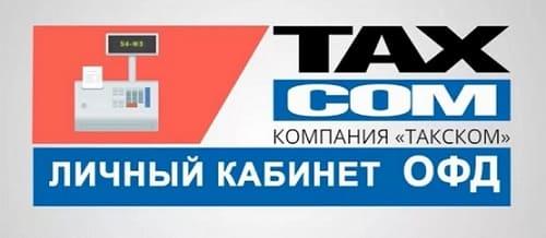 Такском ОФД (касса): вход в личный кабинет, официальный сайт