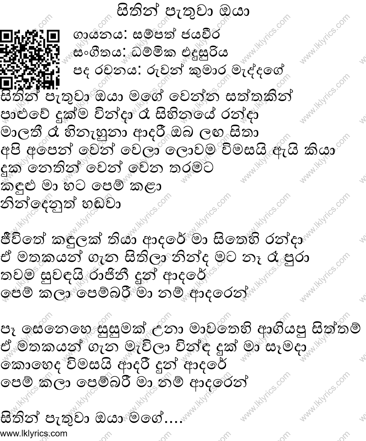 Sithin Pathuwa Oya Lyrics