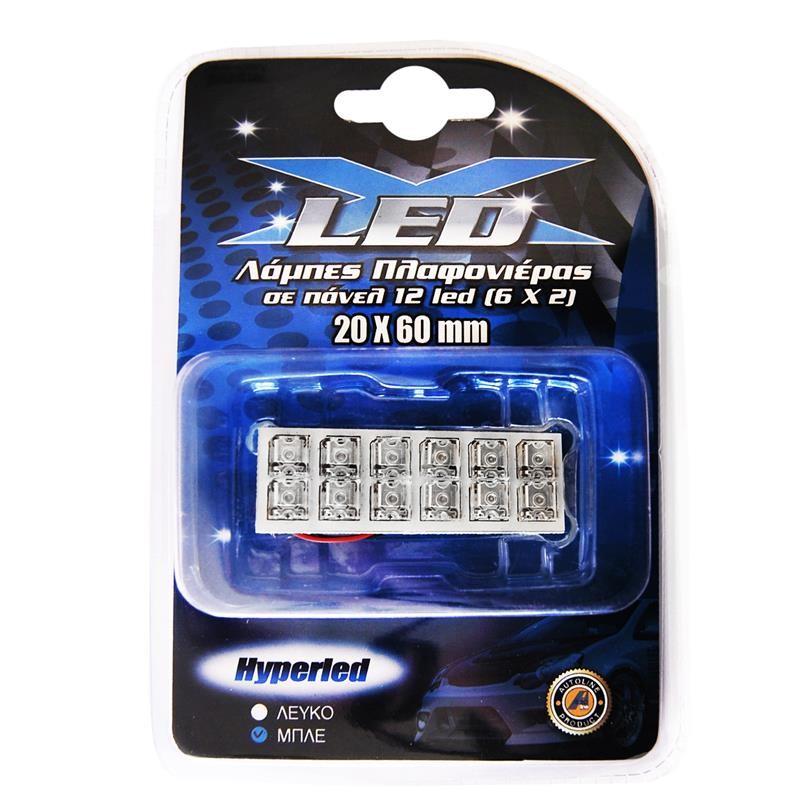 Λάμπες πλαφονιέρας με 12 LED, 20x60mm, μπλε
