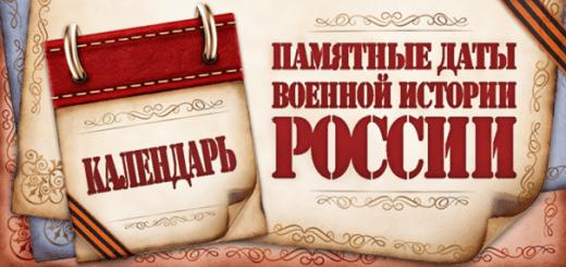 ИСТОРИЯ.РФ