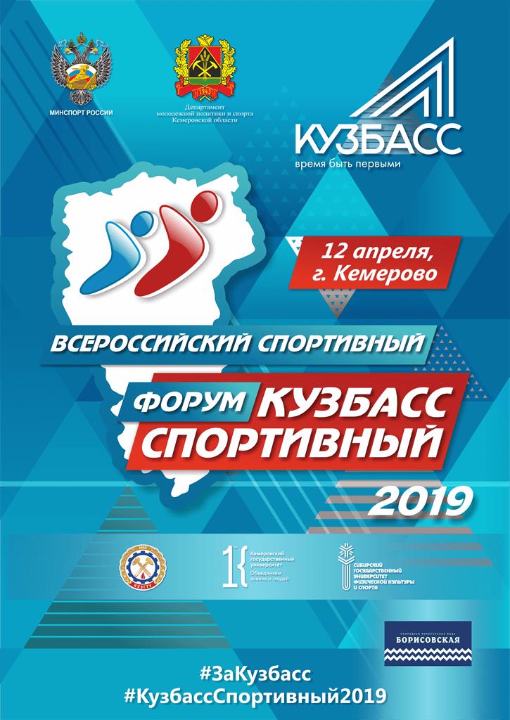 Всероссийский спортивный форум Кузбасс спортивный-2019