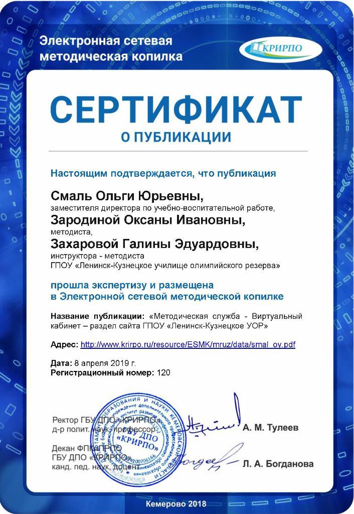 Сертификат ЭСМК