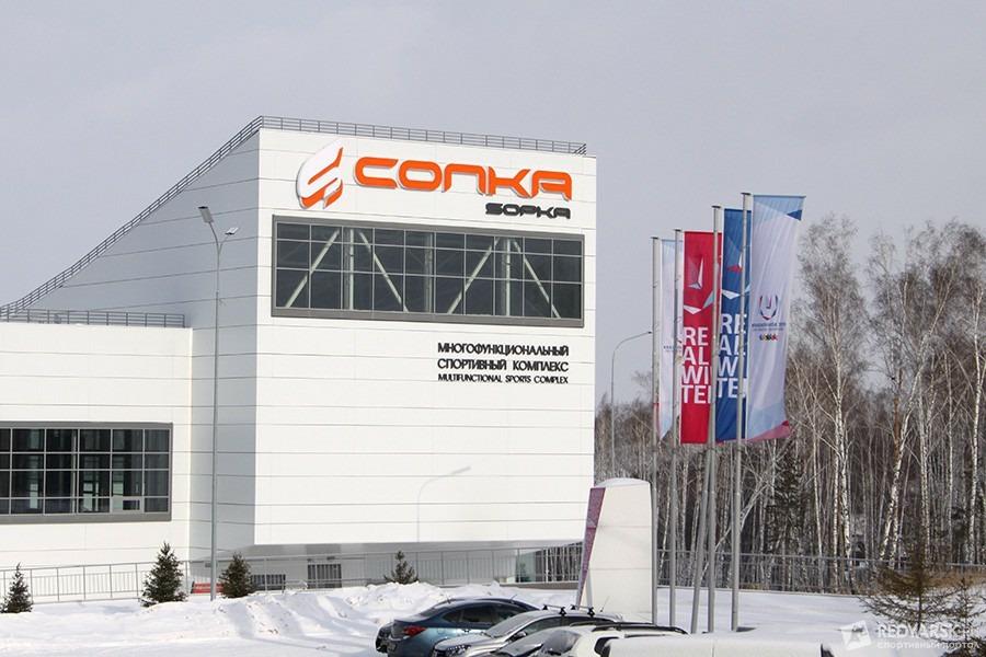 Спортивный комплекс Сопка, Красноярск