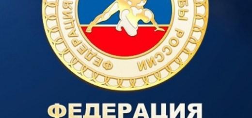 Федерация спортивной борьбы России
