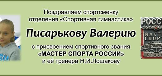 Писарькова Валерия