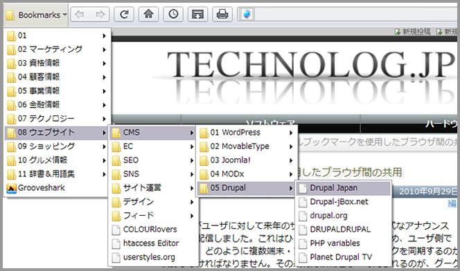 複数端末・ブラウザ間でグーグルブックマークを共用