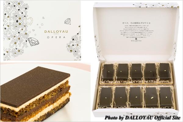 お取り寄せスイーツ DALLOYAU ダロワイヨ オペラ ガトーショコラ ケーキ