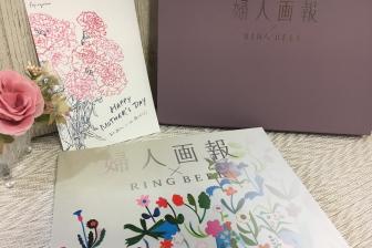 婦人画報 カタログギフト リンベル 母の日