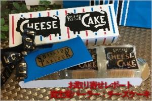 お取り寄せレポート 資生堂パーラー チーズケーキ