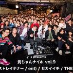 y's presents 貴ちゃんナイト vol.9