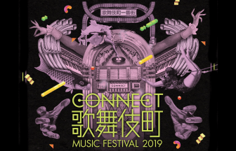 CONNECT歌舞伎町MUSIC FESTIVAL 2019 出演アーティスト第2弾発表