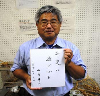 梅崎 輝尚 – 三重大学大学院 生物資源学研究科 教授・農学博士