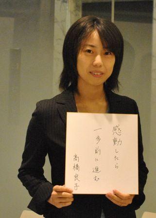 高橋 良子 – 株式会社リバネス メディア開発事業部・博士(理学)