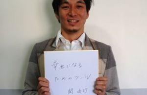 関 由行 – 関西学院大学 理工学部 専任講師・博士(医学)