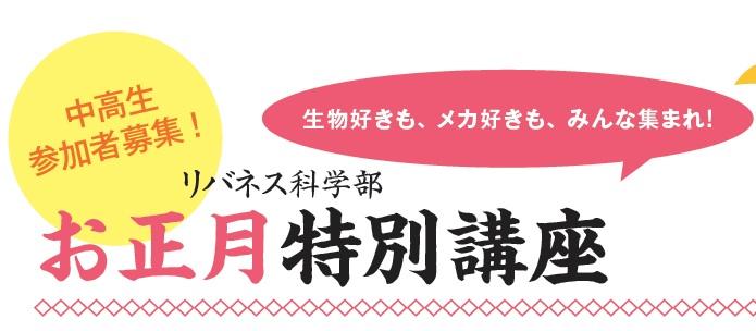リバネス科学部【お正月特別講座】手作りサーマルサイクラーでPCRに挑戦!
