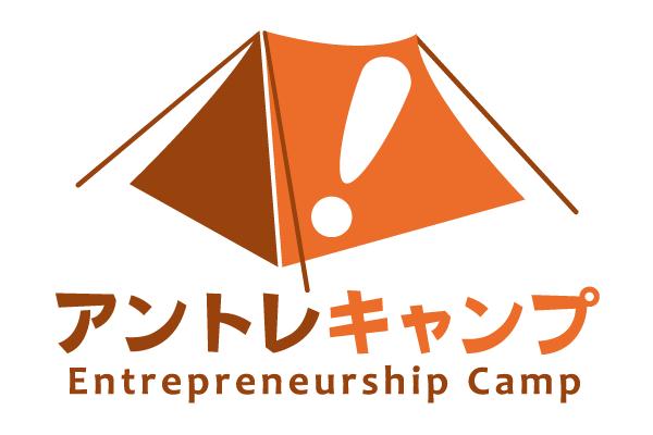 アントレキャンプ2014を3月25日〜28日に開催・参加者募集開始