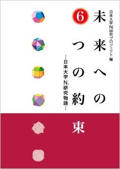 未来への6つの約束 ―日本大学N.研究物語―