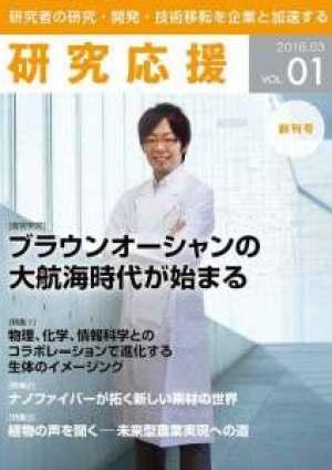 研究応援vol.01