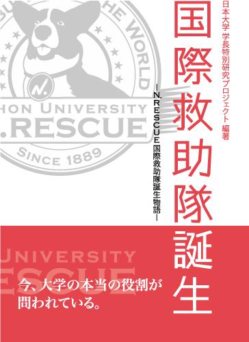国際救助隊―N. RESCUE国際救助隊誕生物語―