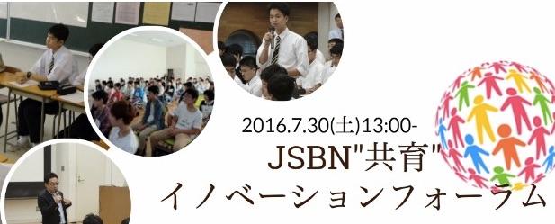 """7/30(土)開催のJSBN""""共育""""イノベーションフォーラムにて、弊社代表の丸が登壇します。"""