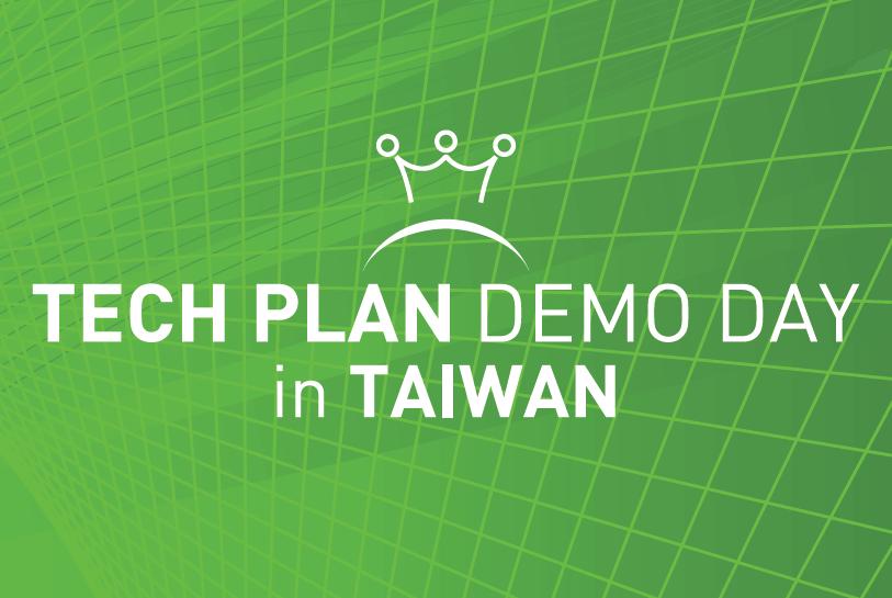8月 5日にTECH PLAN DEMO DAY in TAIWAN 2017 開催! 〜台湾全土から、バイオ、ヘルスケア、IoTなどのテクノロジースタートアップが集結〜