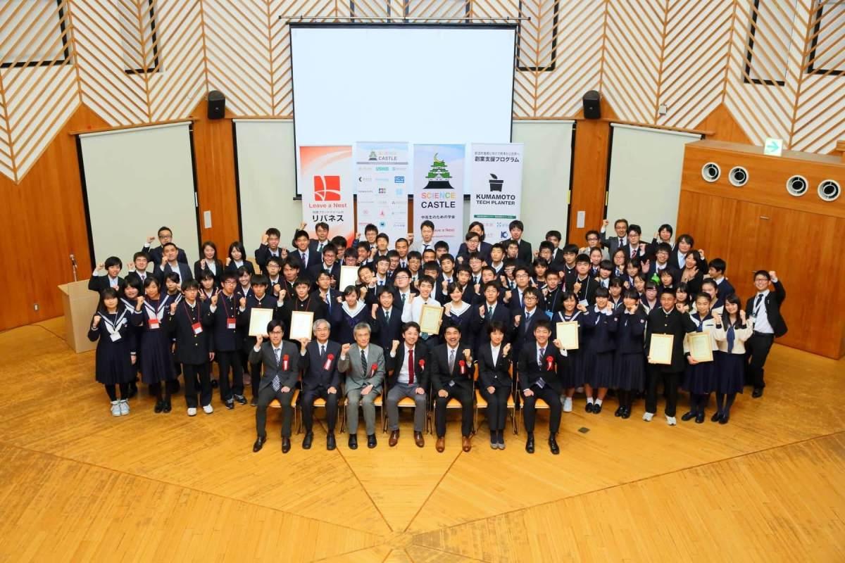 サイエンスキャッスル2016九州大会、初開催! 約300名が参加し7賞を決定 最優秀賞は熊本県立宇土中学校高等学校